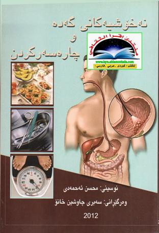 نهخۆشیهكانی گهده و چارهسهركردنی - محسن أحمدی 67112