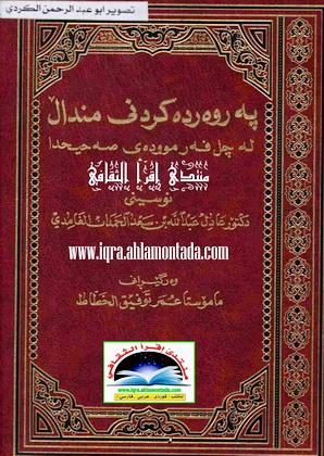 پهروهردهكردنی منداڵ له چل فهرموودهی صهحیحدا -  د. عادل بن عبدالله بن سعد الحمدان الغامدی 6712