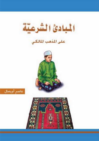 المباديء الشرعية على المذهب المالكي - عاصم أويصال  67211