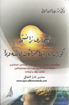 ئیعجازی زانستی كوژاندنهوهی چراكان لهشهودا نووسینی دكتۆر شوان حسین صوفی  67213