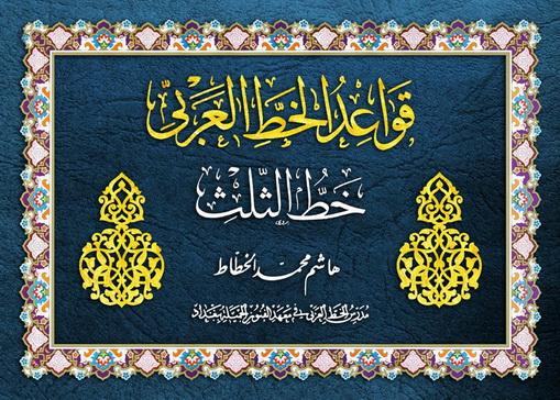 قواعد الخط العربي: خط الثلث  - هــــــاشم محمد الخطــــــــــــاط 67411