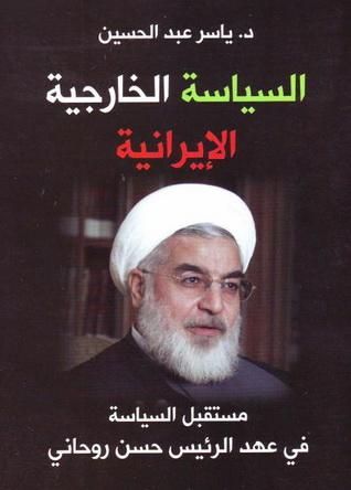 السياسة الخارجية الإيرانية - د. ياسر عبد حسين  67613