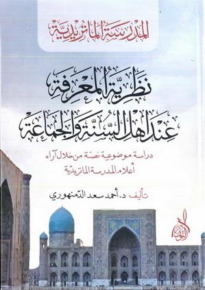 نظرية المعرفة عند أهل السنة والجماعة - د. أحمد سعد الدمنهوري  67712