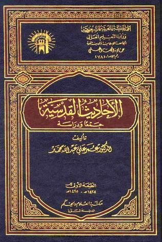 الأحاديث القدسية جمعا ودراسة - د. عمر علي عبدالله محمد  67812