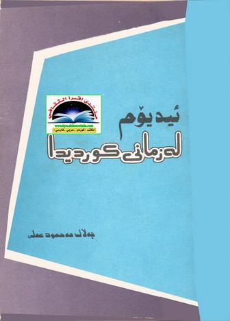 ئیدیۆم له زمانی كوردیدا - جلال محمود علی  67910