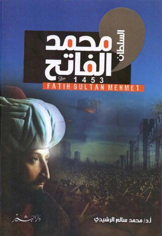 السلطان محمد الفاتح - ا. د. محمد سالم الرشيدي  68110