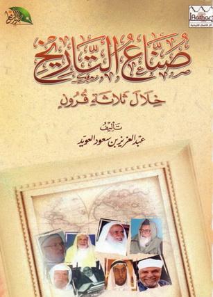 صناع التاريخ خلال ثلاثة قرون - عبدالعزيز بن سعود العويد 68511