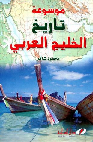 موسوعه تاریخ الخلیج العربي - محمود شاكر  68512
