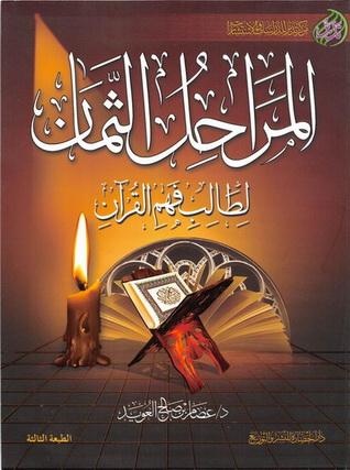 المراحل الثمان لطالب فهم القران - د. عصام بن صالح العويد  68710