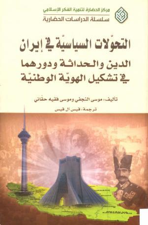 التحولات السیاسیة في إيران - موسى النجفي وموسى فقيه حقاني  69012