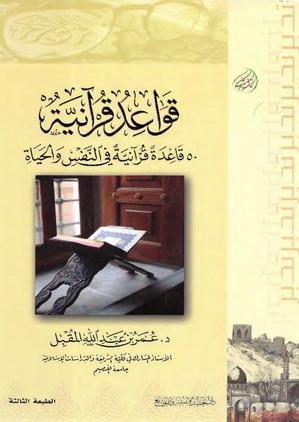 قواعد قرآنية - د. عمر بن عبدالله المقبل  69310