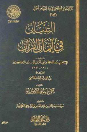 التبیان فی أیمان القرآن تأليف الإمام أبي عبدالله محمد بن أبي بكر بن أيوب ابن قيم الجوزية  69511