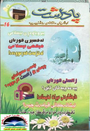 گۆڤاری پاداشــــــــت  - عبدالخالق محمد 69610