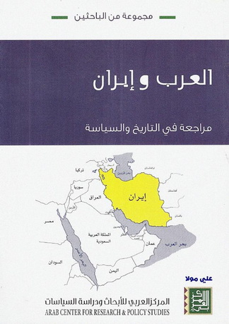 العرب وایران : مراجعة في التاريخ والسياسة تأليف مجموعة من الباحثين  69712