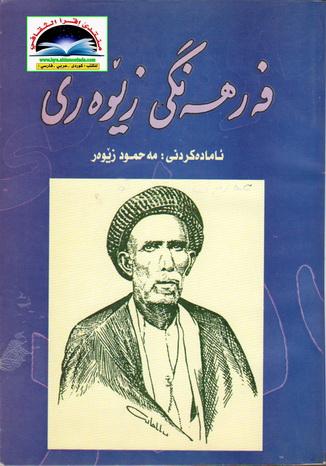 فهرههنگی زێوهری - محمود زێوهر  69910