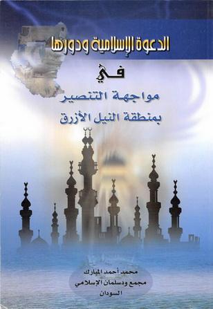 الدعوة الاسلامية و دورها في مواجهة التنصير بمنطقة النيل الازرق - محمد احمد المبارك  70011