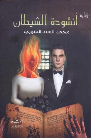 أنشودة الشيطان - محمد السيد الغتوري  70210