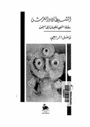 الشيطان والعرش : رحلة النبي سليمان الى اليمن - فاضل الربيعي  70212