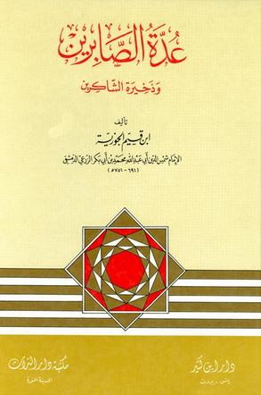 عدة الصابرين وذخيرة الشاكرين تأليف ابن قيم الجوزية  70413