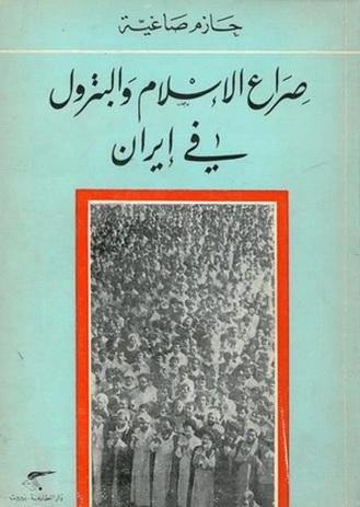 صراع الاسلام والبترول في ايران - حازم صاغية  70512