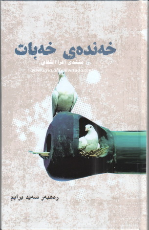 خهندهی خهبات نووسینی ڕههبهر سهید برایم  70514