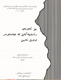 بۆ ئهوهی ڕاستیهكان لهجهماوهر وون نهبن حزبی سۆشیالیستی كوردستان 70615
