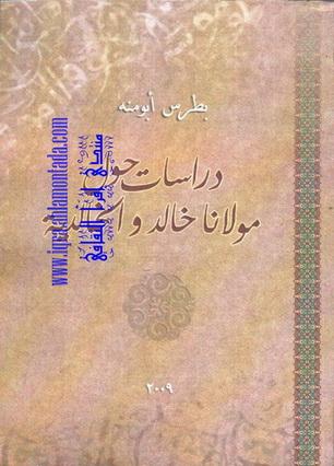دراسات حول خالد و الخالدیة - بطرس أبو منه  70710