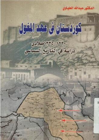 كوردستان في عهد المغول تأليف الدكتور عبدالله العلياوي  70715