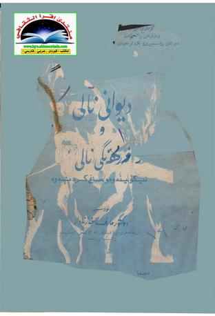 دیوانی نالی و فهرههنگی نالی - د. مارف خهزنهدار  70811