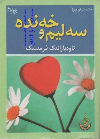 سهلیم و خهنده - ڕۆمان - خالد ئیرتوغرول 71110