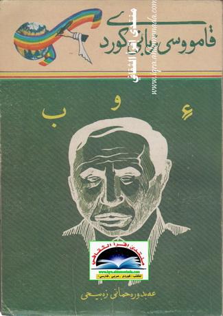 قامووسی زبانی كوردی - عبدالرحمن زهبیحی 71113