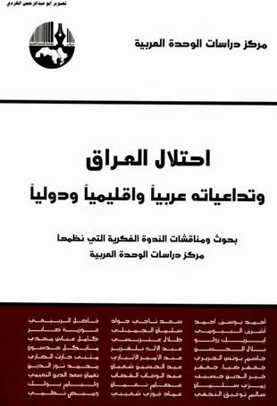 احتلال العراق وتداعياته عربيا واقليميا ودوليا تأليف مجموعة من المؤلفين 71114