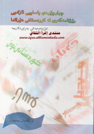 چوارچێوهی یاسایی ئازادی ڕۆژنامهگهری له كوردستانی عیراقدا دانانی د. كمال سعدی  71116