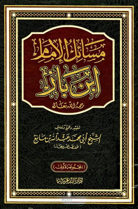 مسائل الإمام ابن بـــاز رحمه الله تعالى جمعه الشيخ أبي محمد عبدالله بن مانع  71214