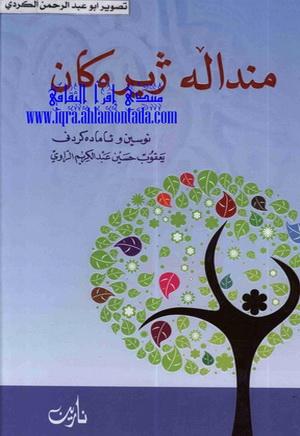 منداڵه ژیرهكان - یعقوب حسین عبدالكریم الراوی 71310