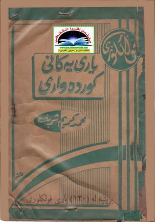 یاریهكانی كوردهواری - محمد كریم شریف 71311