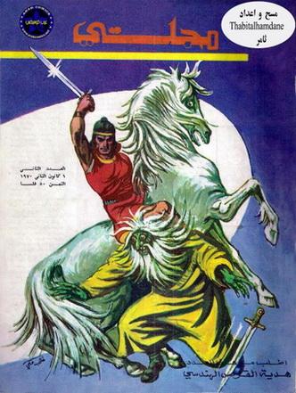 مجلـــــــــــــتي - وزارة الثقافة والأعلام بغداد 71413