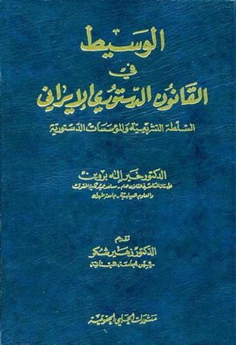 الوسیط في القانون الدستوري الإيراني تأليف الدكتور خير اله بروين  71511