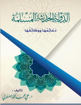 الدولة الحدیثة المسلمة دعائمها و وظائفها - د. علي محمد محمد الصلابي  71610