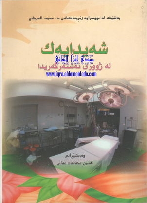 شهیدایهك له ژووری نهشتهرگهریدا - د. محمد العریفی 71810
