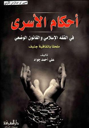 أحكام الأسرى في الفقه الإسلامي والقانون الوضعي تأليف علي أحمد جواد 71813