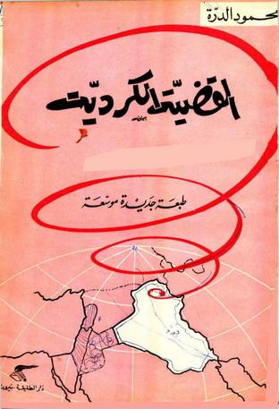 القضية الكردية تأليف محمود الدرة  71817
