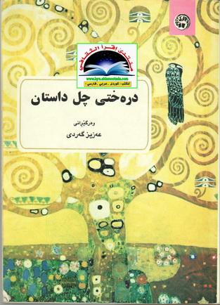 درهختی چل داستان  - كلیم الله توحدی  71911