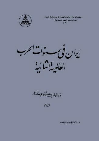 ايران في سنوات الحرب العالمية الثانية - عبدالهادي كريم سلمان  71912