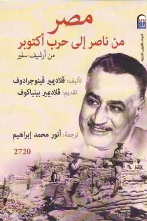 2720 مصر من ناصر الى حرب اكتوبر تأليف فلاديمير فينوجرادوف 72013