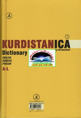 فهرههنگی كوردستانیكا 2 بهرگ - علی جهوشهنی  72111