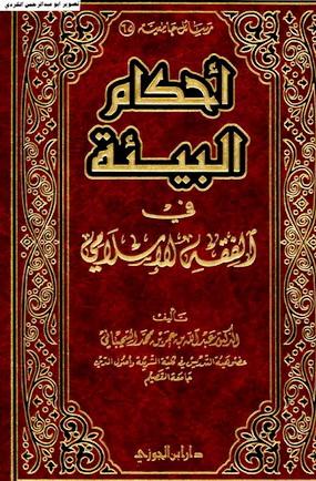 أحكام البيئة في الفقه الإسلامي تأليف الدكتور عبدالله بن عمر بن حمد السحيباني  72113