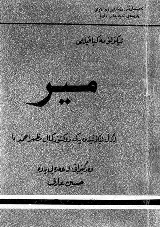 ميــــــــــــــــــــــــــــــر - نیكۆڵۆمهكیاڤیللی  72213