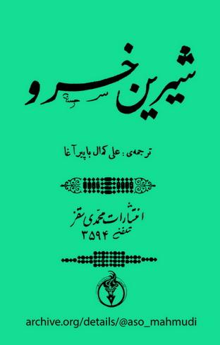 شیرین و خسرو ترجمهی علی كمال آغا  72214