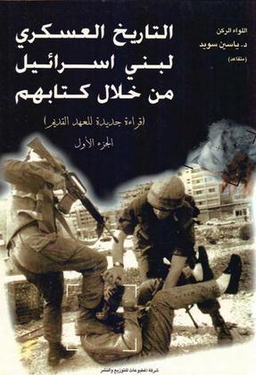 التاريخ العسكري لبني اسرائيل من خلال كتابهم  - اللواء الركن د. ياسين سويد 72310